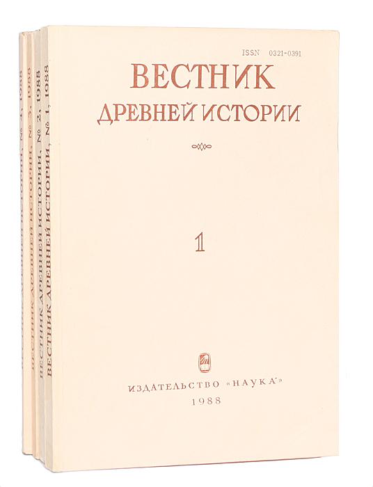 Вестник древней истории за 1988 (комплект из 4 книг)