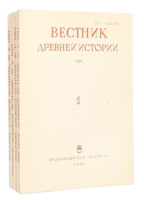 Вестник древней истории за 1987 (комплект из 4 книг)