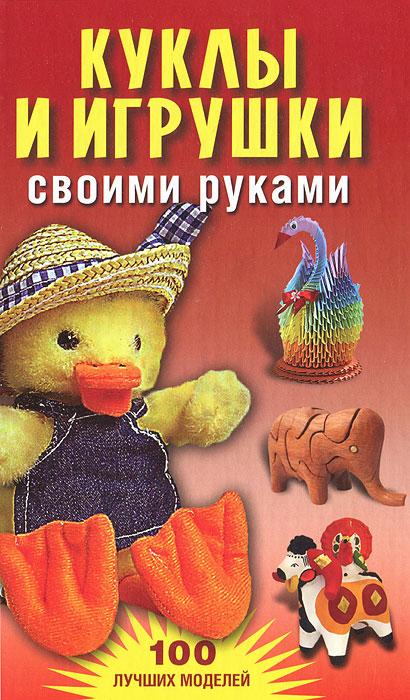 Книга Куклы и игрушки своими руками