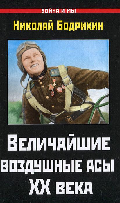 Величайшие воздушные асы XX века. Николай Бодрихин