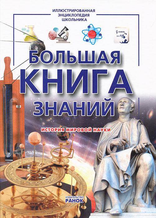 Большая книга знаний. А. А. Климов