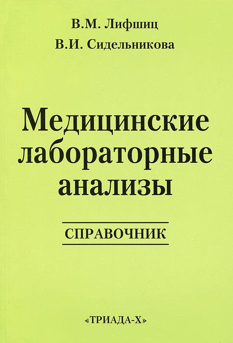 Медицинские лабораторные анализы. Справочник. В. М. Лифшиц, В. И. Сидельникова