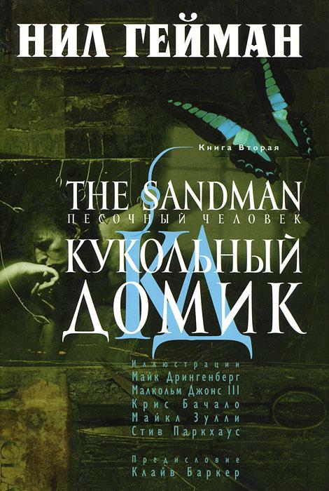 The Sandman. Песочный человек. Книга 2. Кукольный домик. Нил Гейман