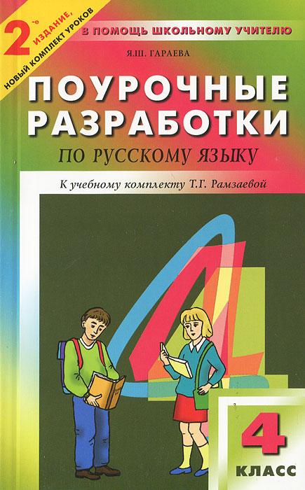 Поурочные разработки по русскому языку. 4 класс. Я. Ш. Гараева