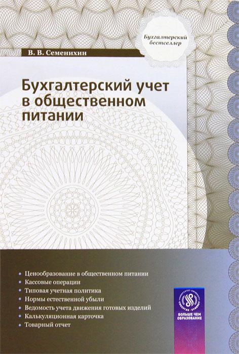 Бухгалтерский учет в общественном питании. В. В. Семенихин