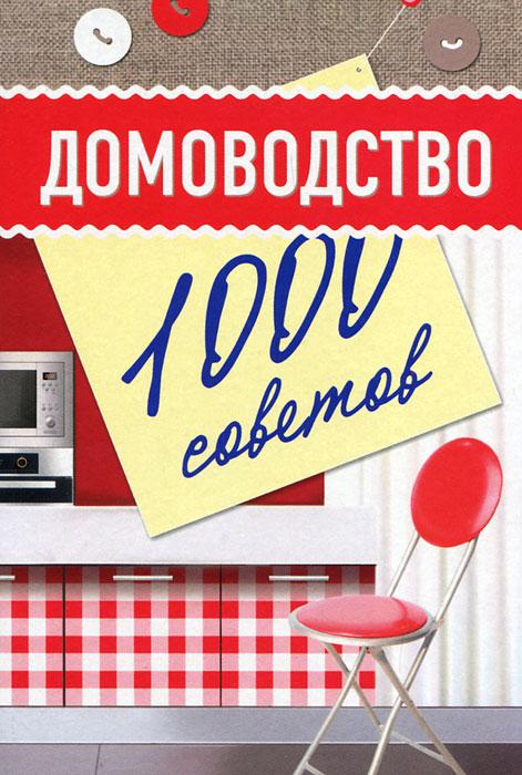 1000 советов