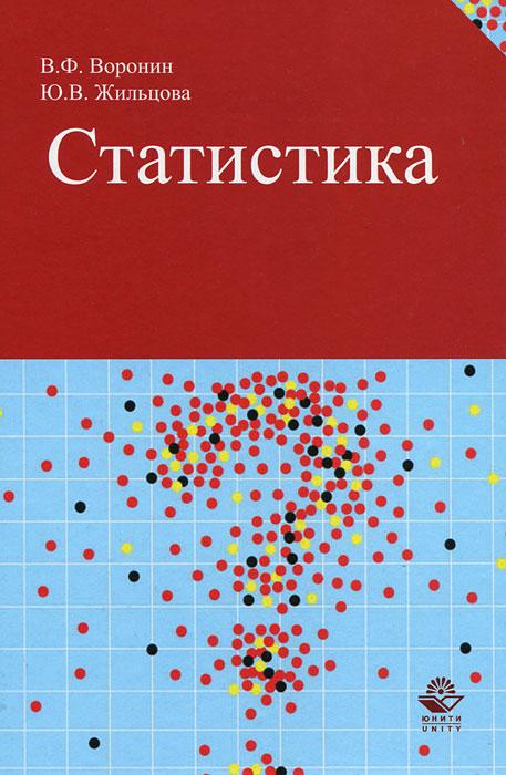 В. Ф. Воронин, Ю. В. Жильцова. Статистика