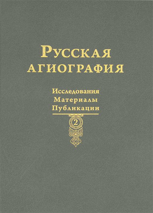 Русская агиография. Исследования. Материалы. Публикации. Том 2
