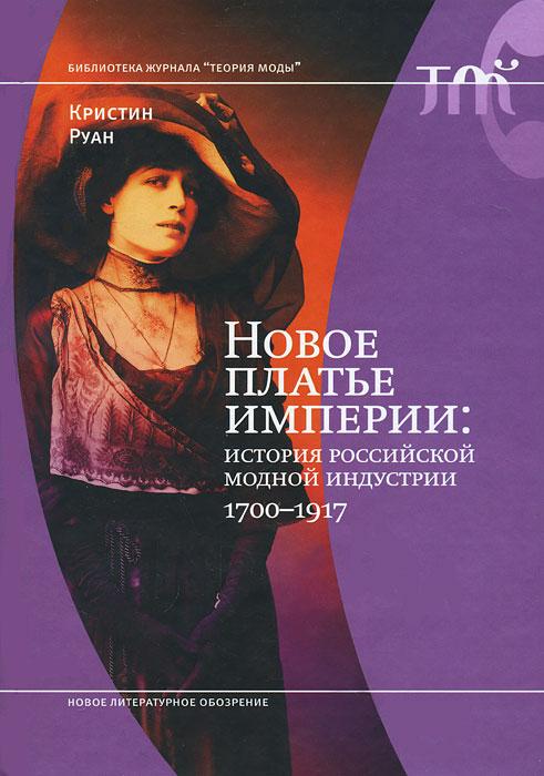 Новое платье империи. История Российской модной индустрии, 1700-1917