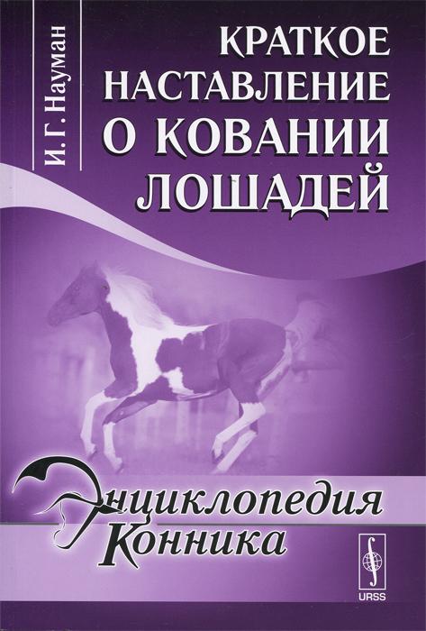 Краткое наставление о ковании лошадей