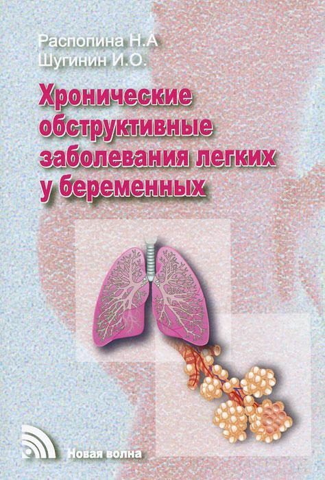 Хронические обструктивные заболевания легких у беременных. Н. А. Распопина, И. О. Шугинин