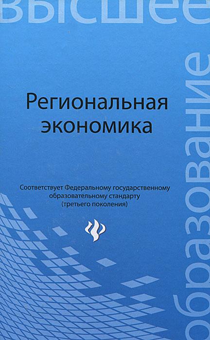 Региональная экономика ( 978-5-222-18806-4 )
