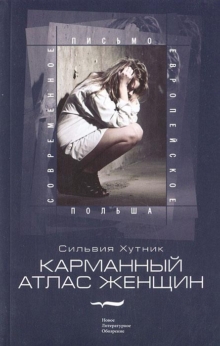 Карманный атлас женщин. Сильвия Хутник