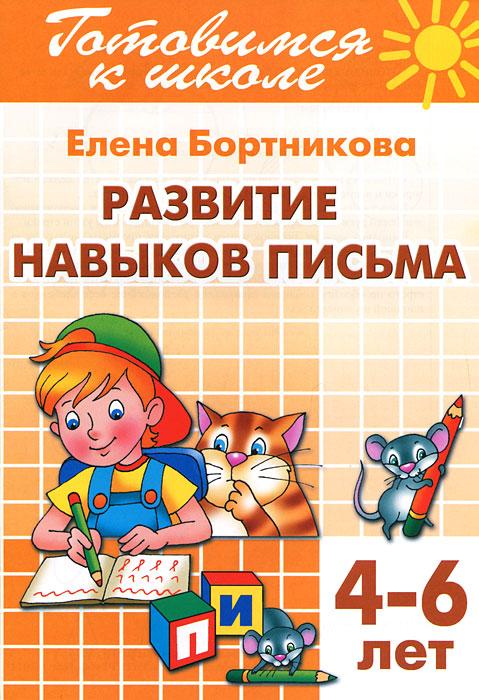 Готовимся к школе. Тетрадь 5. Развитие навыков письма. Для детей 4-6 лет. Елена Бортникова