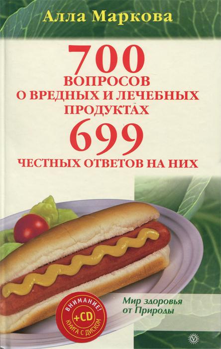 700 �������� � ������� � �������� ��������� ������� � 699 ������� ������� �� ��� (+ CD-ROM)