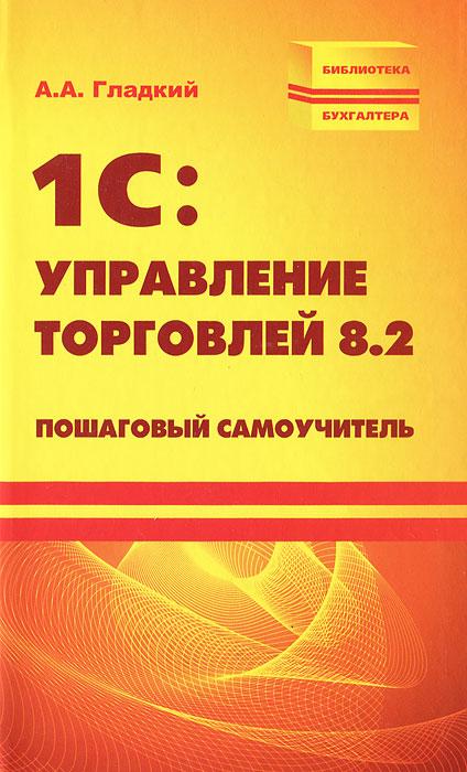 1С: Управление торговлей 8.2. Пошаговый самоучитель ( 978-5-222-18683-1 )