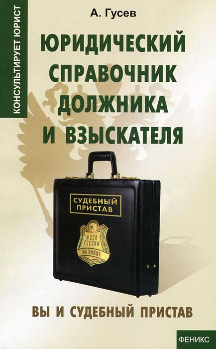 Юридический справочник должника и взыскателя. А. Гусев