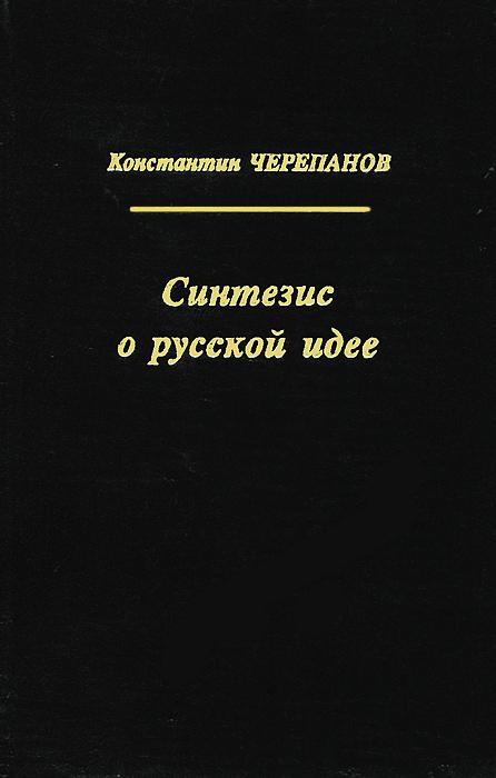 Синтезис о русской идее. Константин Черепанов