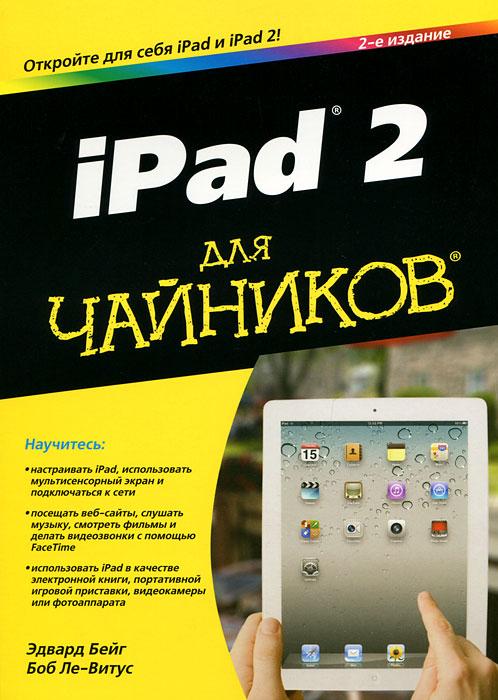 iPad 2 ��� ��������