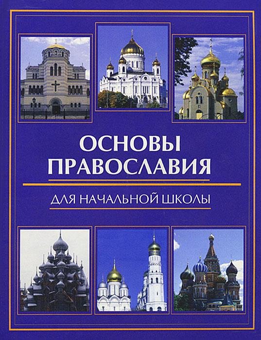 Основы православия для начальной школы ( 978-5-222-18725-8 )