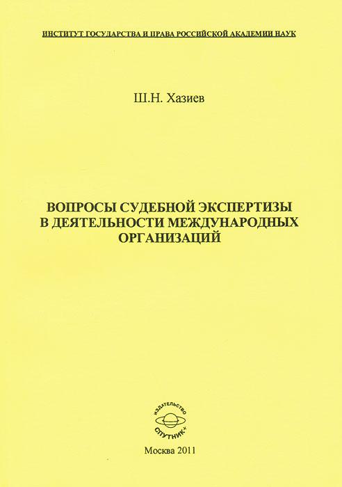 Вопросы судебной экспертизы в деятельности международных организаций ( 978-5-9973-1488-0 )