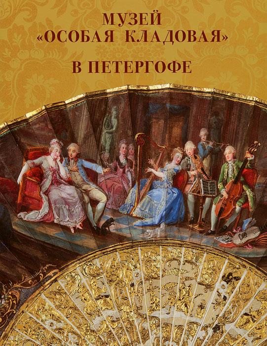 """Книга Музей """"Особая кладовая"""" в Петергофе"""