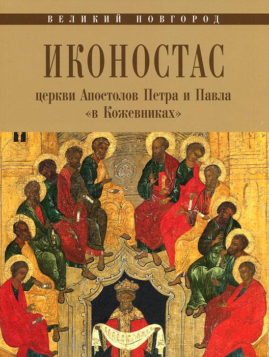 Великий Новгород. Иконостас церкви Апостолов Петра и Павла в Кожевниках