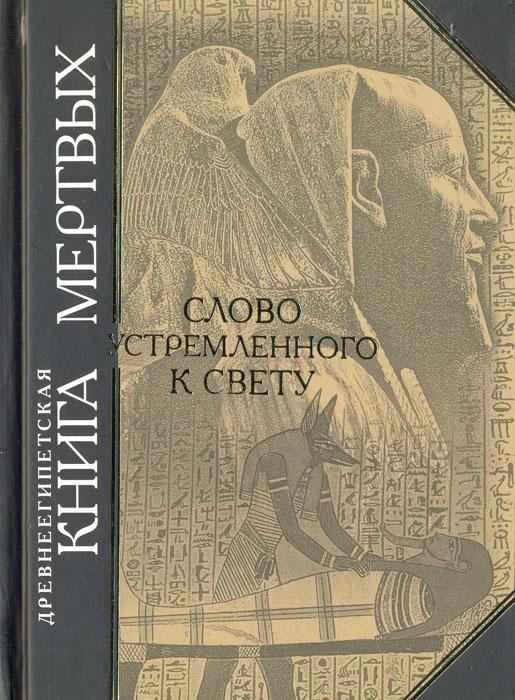 Книга мертвых скачать книгу