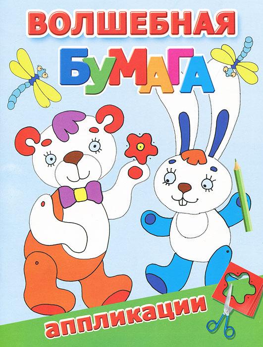 Волшебная бумага. Аппликации12296407Дорогие друзья! На страницах этой книжки вас ждет встреча с героями любимых сказок и мультфильмов: Котом в сапогах, Винни-Пухом, маленьким Слоненком, веселой Мартышкой и Попугаем. Внимательно изучите схемы сборки и аккуратно вырежьте и наклейте все детали. Немного терпения - и у вас получатся замечательные картинки! Для детей дошкольного возраста