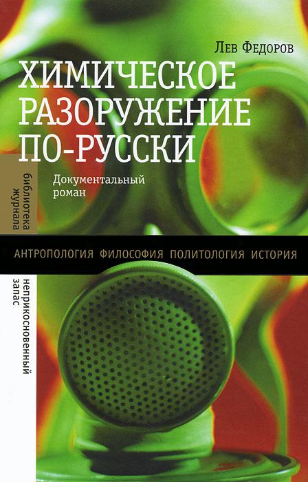 Химическое разоружение по-русски