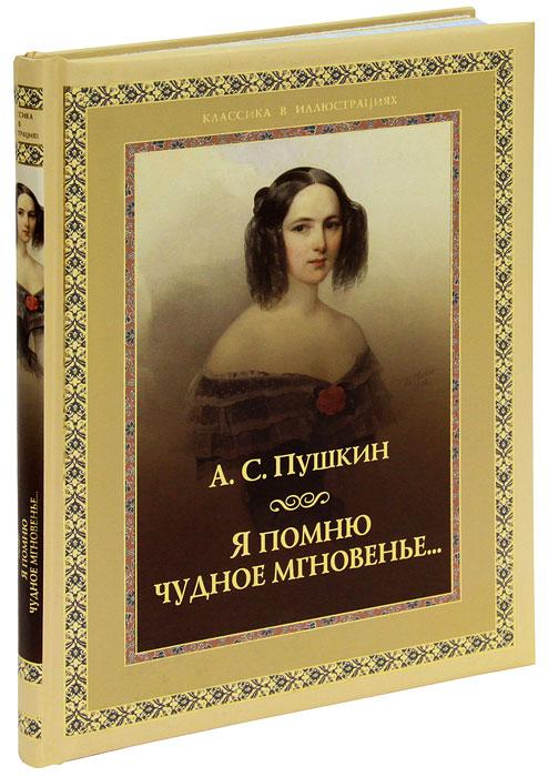 Я помню чудное мгновенье.... А. С. Пушкин