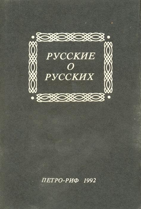 Русские о русских. Мнения русских о самих себе