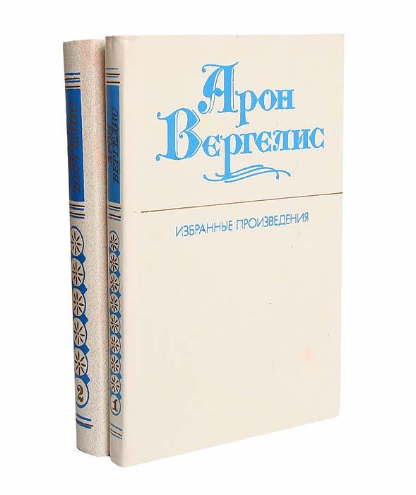 Арон Вергелис. Избранные произведения в 2 томах (комплект)