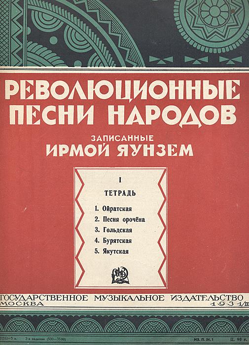 Революционные песни народов. Тетрадь 1