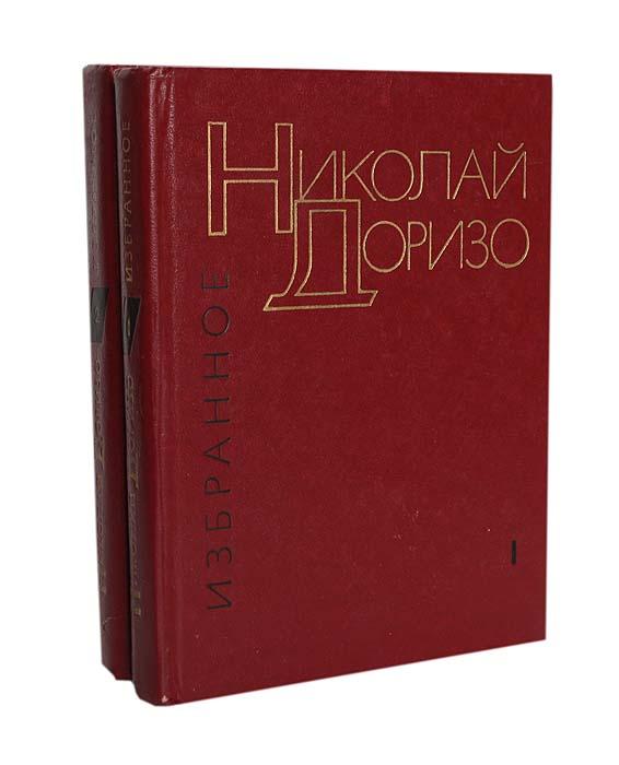Николай Доризо. Избранные произведения в 2 томах (комплект из 2 книг)