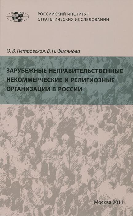 Зарубежные неправительственные некоммерческие и религиозные организации в России