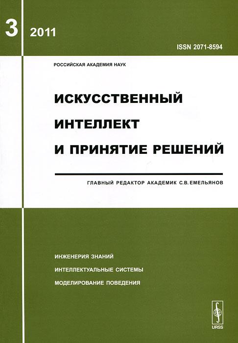 Искусственный интеллект и принятие решений, №3, 2011