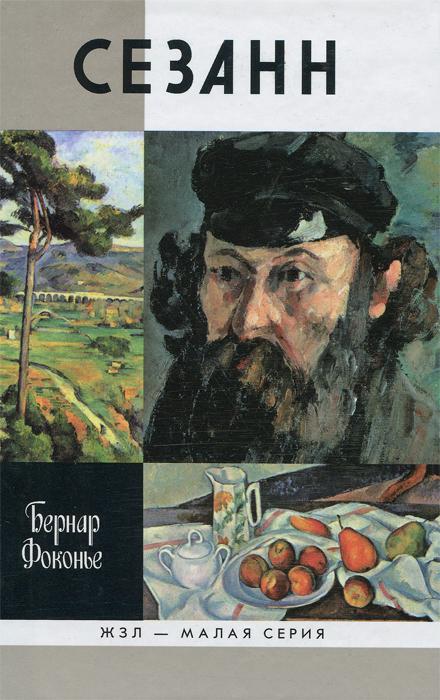 Сезанн. Бернар Фоконье
