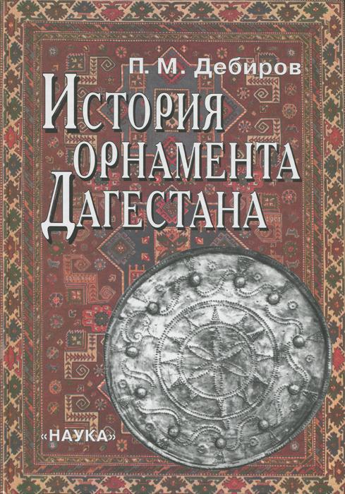 История орнамента Дагестана
