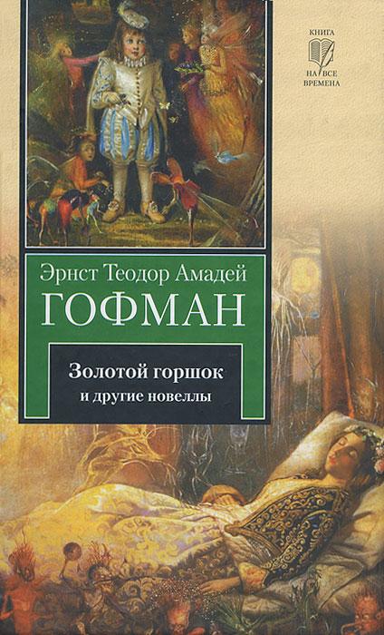 Золотой горшок и другие новеллы. Эрнст Теодор Амадей Гофман