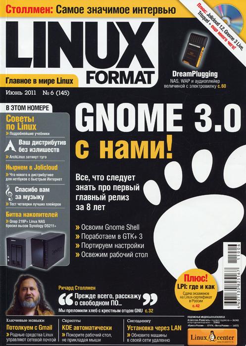 Linux Format, №6, июнь 2011 (+ DVD-ROM)