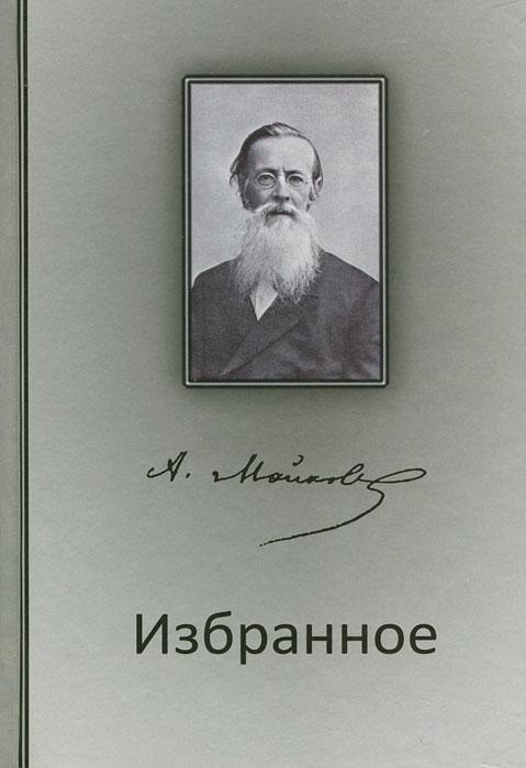 А. Майков. Избранное