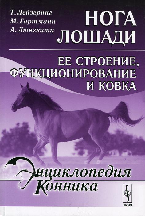 Нога лошади. Ее строение, функционирование и ковка