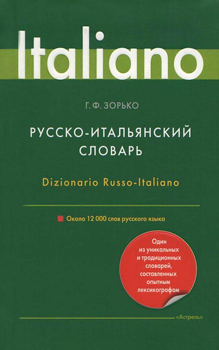 Русско-итальянский словарь / Dizionario Russo-Italiano. Г. Ф. Зорько