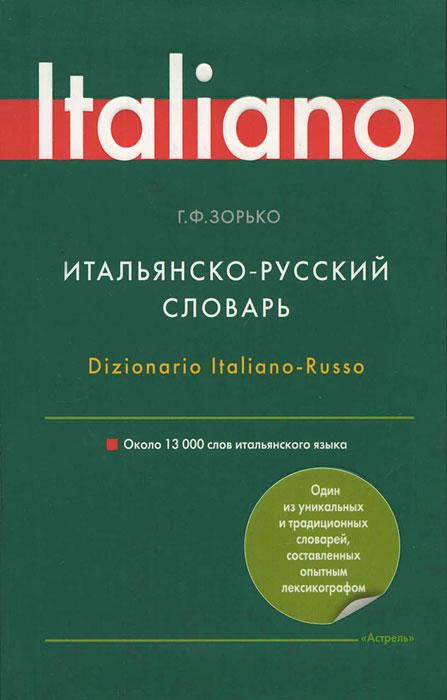 Итальянско-русский словарь / Dizionario Italiano-Russo. Г. Ф. Зорько
