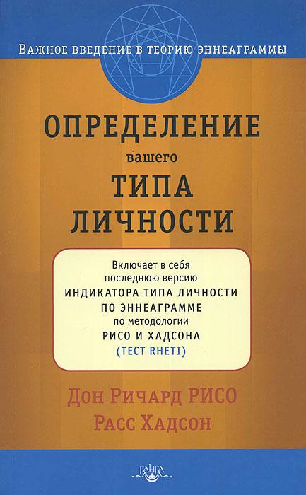 Определение Вашего Типа Личности. Важное введение в теорию Эннеаграммы. Дон Ричард Рисо, Расс Хадсон