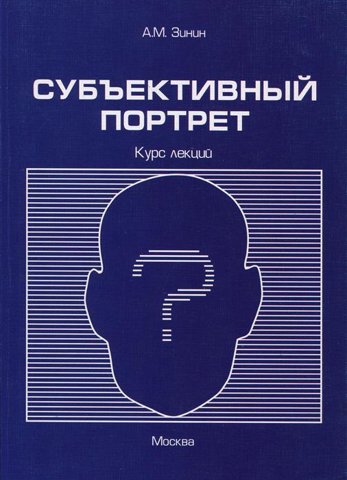 А. М. Зинин. Субъектный портрет. Курс лекций