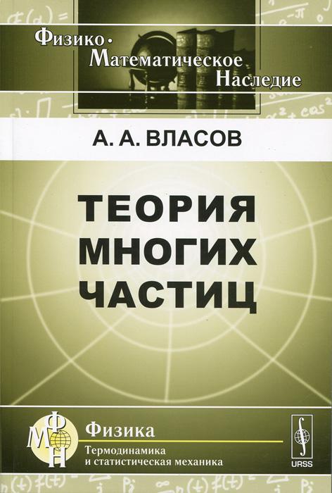 Теория многих частиц ( 978-5-397-02348-1 )