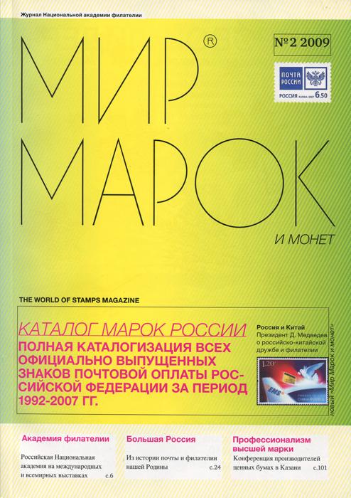 Мир марок и монет, №2, 2009