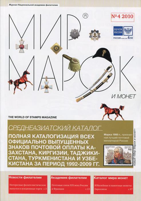 Мир марок и монет, №4, 2010